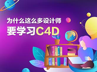 為什么這么多設計師要學習C4D