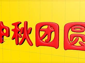 C4D制作氣球字體效果