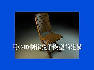 用C4D制作凳子模型的建模