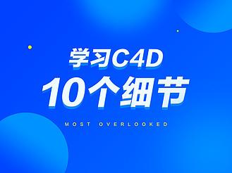 學習C4D最容易被忽略的10個細節