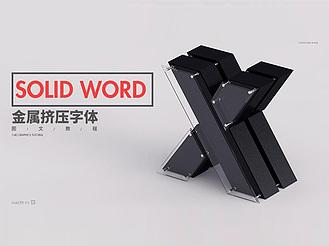 C4D制作多層次組合的立體字