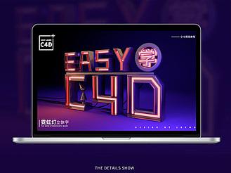 C4D制作立體主題風格的霓虹字