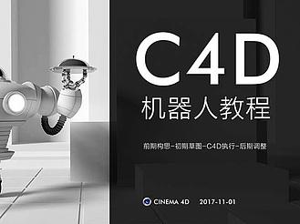 C4D制作絢麗的機器人教程