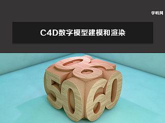 快速制作3D立方體字體效果的方法