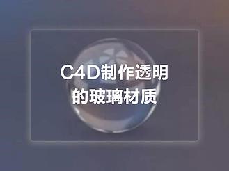 C4D制作透明的玻璃材質