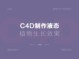 C4D制作液態植物生長效果