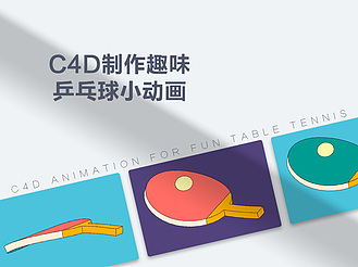 C4D制作趣味乒乓球小動畫