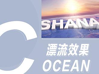 C4D制作逼真海洋漂流效果