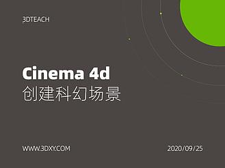 cinema 4d創建科幻場景