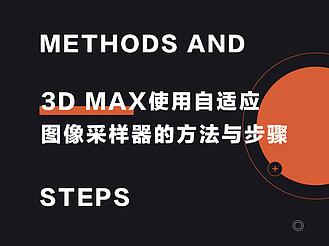 3D MAX使用自適應圖像采樣器的方法與步驟