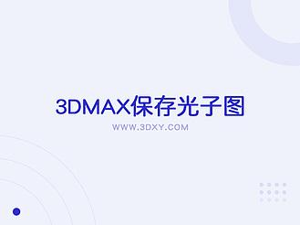 3D MAX保存光子圖的步驟和方法