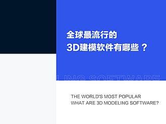 全球最流行的25款3D建模軟件有哪些 ?