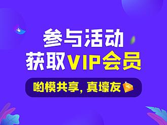 學喲網限時活動!分享鏈接得VIP會員!