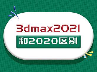 3dmax2021和2020區別