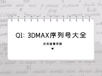 3dmax序列號大全