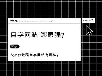 3dmax教程自學網站有哪些