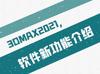 3dmax2021新功能介紹