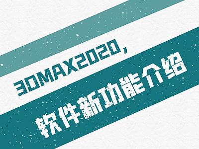 3dmax2020新功能介紹