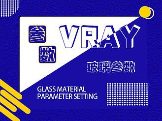 vray玻璃材質參數設置