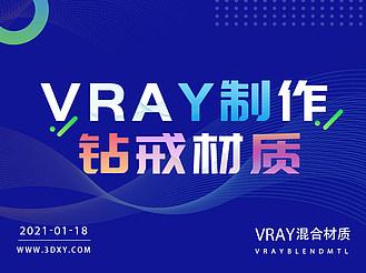 VRay混合材質制作鉆戒材質