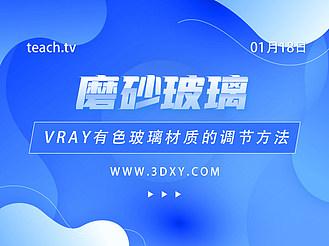 vray有色玻璃材質的調節方法