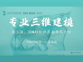 第三課——3DMAX軟件界面布局介紹
