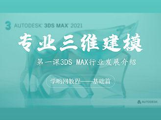 第一課——3DMAX行業發展介紹