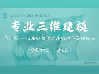 第二課——3DMAX軟件及VRAY渲染器的安裝