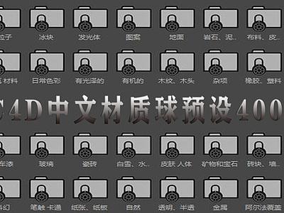 C4D中文材質球預設4000個