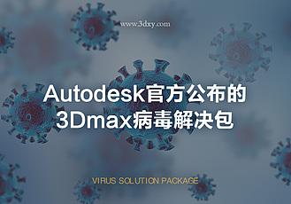 Autodesk官方公布的3Dmax病毒解決包