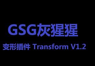 GSG灰猩猩變形插件 Transform V1.2