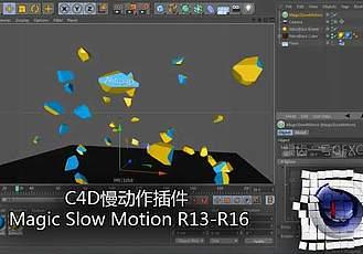 C4D慢動作插件 Magic Slow Motion R13-R16 Win/Mac+使用教程