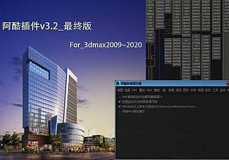 3dmax阿酷插件v3.2 最終版 for 3dmax2009~2020