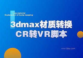 3dmax材質轉換CR轉VR腳本