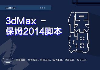 3dMax保姆2014腳本