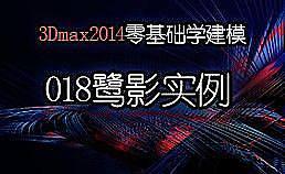 3Dmax2014零基础学建模-018鹭影FFD命令实例02