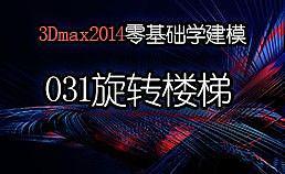 3Dmax2014零基础学建模-031样条线-利用拆分制作旋转楼梯