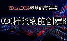 3Dmax2014零基础学建模-020样条线的创建02