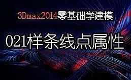 3Dmax2014零基础学建模-021样条线详解-点的四个属性