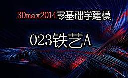 3Dmax2014零基础学建模-023样条线详解-铁艺01