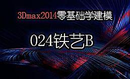3Dmax2014零基础学建模-024样条线详解-铁艺02
