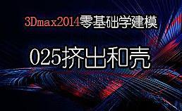 3Dmax2014零基础学建模-025样条线-挤出和壳