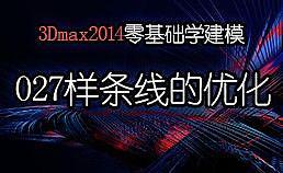 3Dmax2014零基础学建模-027样条线-优化