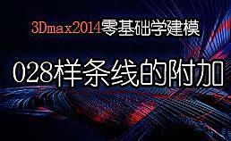 3Dmax2014零基础学建模-028样条线-附加