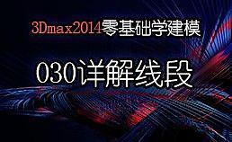 3Dmax2014零基础学建模-030样条线-详解线段