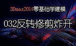 3Dmax2014零基础学建模-032样条线-反转、修剪、延伸和炸开