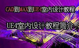 从cad到max到ue4室内设计教程简介