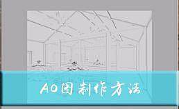 怎么制作AO图