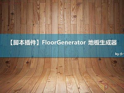 FloorGenerator 地板生成器