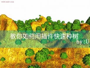 快速创建适用于地形的树